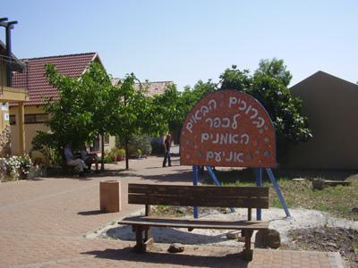כפר האומנים אניעם